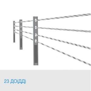 Тросовое барьереное ограждение 23 ДО(ДД)