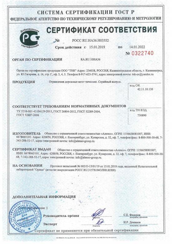 Сертификат соответствия на барьерное ограждение