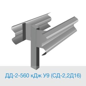 11ДД-2-560 кДж У9 (СД-2,2Д16) двустороннее дорожное ограждение