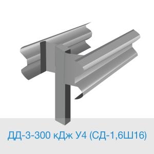 11ДД-3-300 кДж У4 (СД-1,6Ш16) двустороннее дорожное ограждение