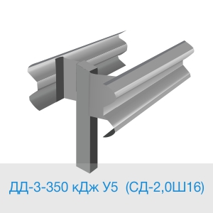 11ДД-3-350 кДж У5 (СД-2,0Ш16) двустороннее дорожное ограждение