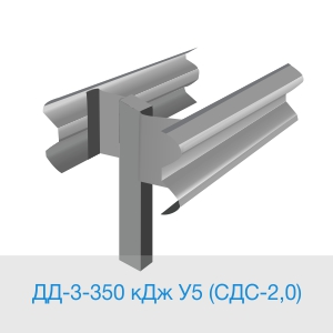 11ДД-3-350 кДж У5 (СДС-2,0) двустороннее дорожное ограждение