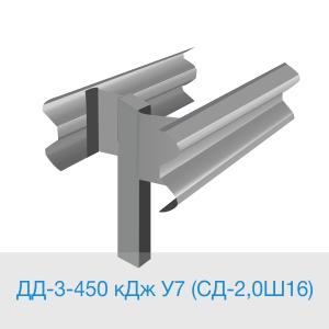 11ДД-3-450 кДж У7 (СД-2,0Ш16) двустороннее дорожное ограждение