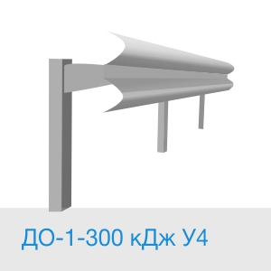 11ДО-1-300 кДж У4 одностороннее дорожное ограждение