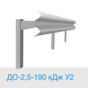 11ДО-2,5-190 кДж У2 одностороннее дорожное ограждение