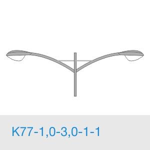 К77-1,0-3,0-1-1 консольный двухрожковый кронштейн