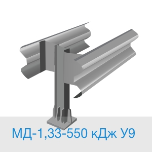 11МД-1,33-550 кДж У9 двустороннее мостовое ограждение