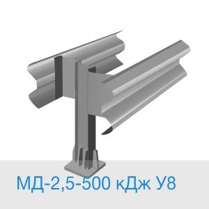 11МД-2,5-500 кДж У8 мостовое двустороннее ограждение