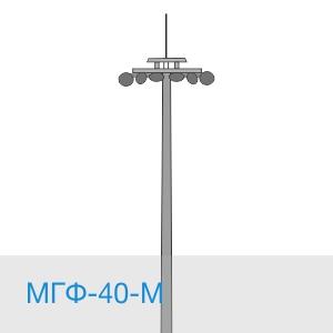МГФ-40-М мачта освещения