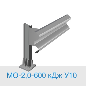 11МО-2,0-600 кДж У10 мостовое ограждение