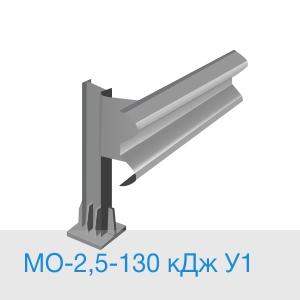11МО-2,5-130 кДж У1 мостовое ограждение