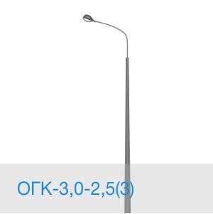 Опора освещения ОГК-3,0-2,5(3) в [gorod p=6]