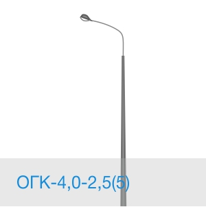 Опора освещения ОГК-4,0-2,5(5) в [gorod p=6]