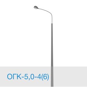 Опора освещения ОГК-5,0-4(6) в [gorod p=6]