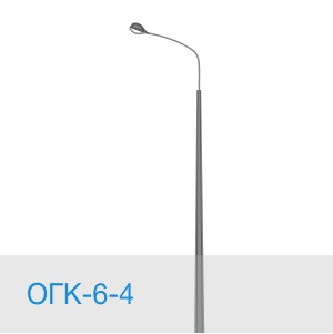 Опора освещения ОГК-6-4 в [gorod p=6]