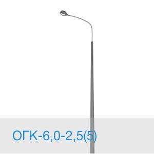 Опора освещения ОГК-6,0-2,5(5) в [gorod p=6]