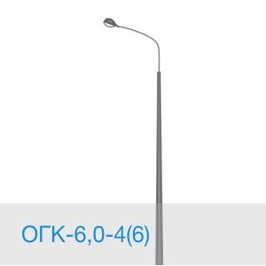 Опора освещения ОГК-6,0-4(6) в [gorod p=6]