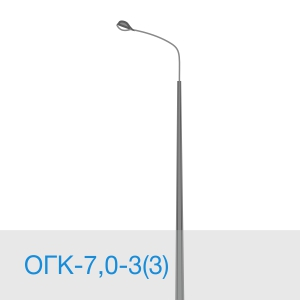 Опора освещения ОГК-7,0-3(3) в [gorod p=6]