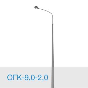 Опора освещения ОГК-9,0-2,0 в [gorod p=6]