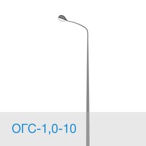 Опора ОГС-1,0-10