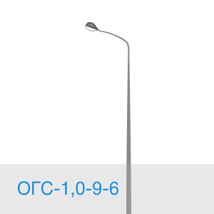 Опора ОГС-1,0-9-6