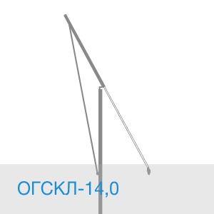 Несиловая опора ОГСКЛ-14,0