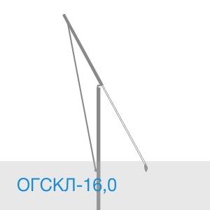 Несиловая опора ОГСКЛ-16,0