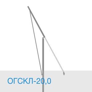 Несиловая опора ОГСКЛ-20,0