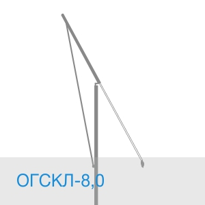 Несиловая опора ОГСКЛ-8,0