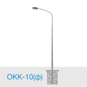 Силовая опора ОКК-10(ф)