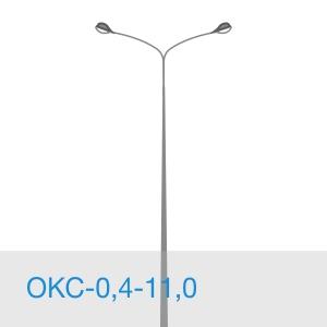 Опора ОКС-0,4-11,0