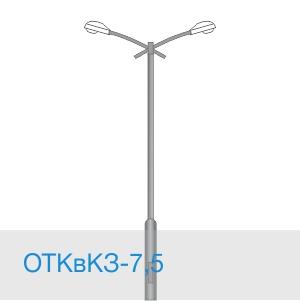 ОТКвКЗ-7,5 декоративная опора