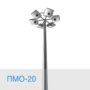 ПМО-20 высокомачтовая опора освещения