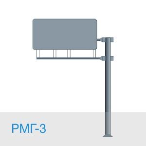 РМГ-3 рамная опора