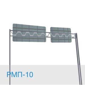 РМП-10 рамная опора