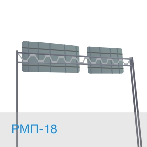 РМП-18 рамная опора
