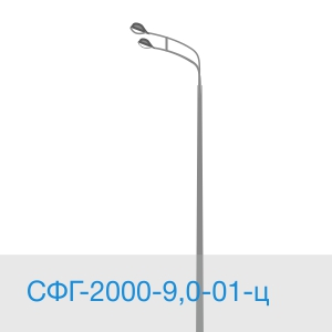 Опора СФГ-2000-9,0-01-ц