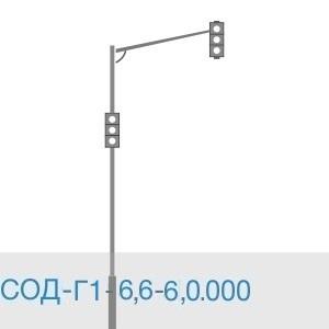 Светофорная опора СОДГ1-6,6-6,0.000 (ОЦ)