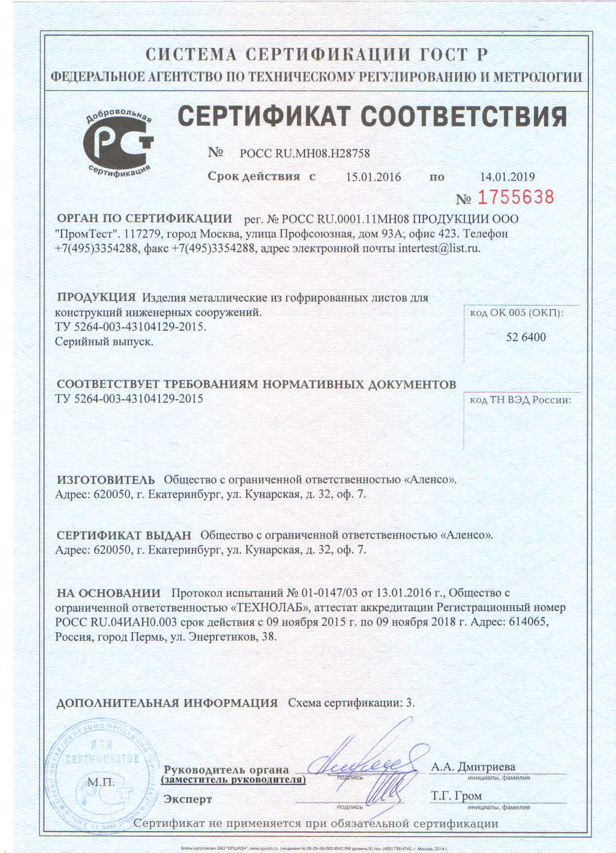 Сертификат соответствия на опоры освещения