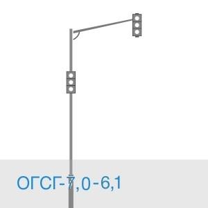 Светофорная опора ОГСГ-7,0-6,1