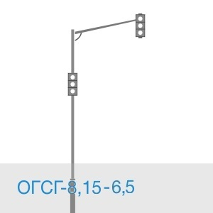 Светофорная опора ОГСГ-8,15-6,5