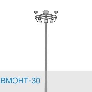 Высокомачтовая опора ВМОНТ-30-л/о