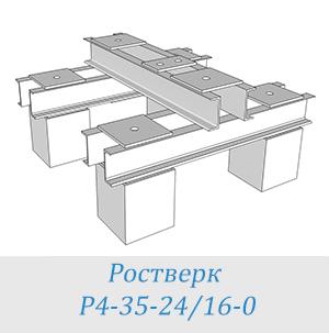 Роствер Р4-35-24/16-0