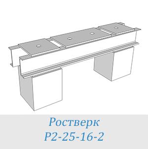 Ростверк Р2-25-16-2