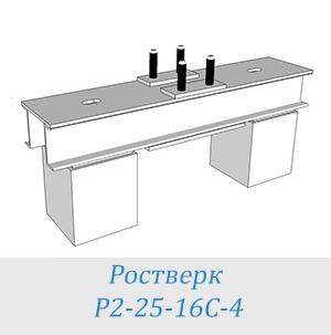 Ростверк Р2-25-16С-4