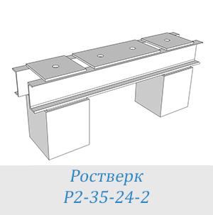 Ростверк Р2-35-24-2