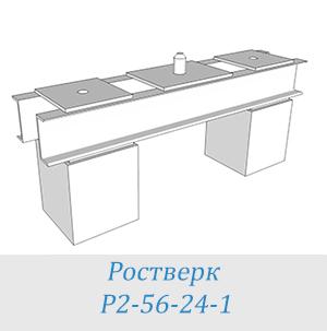 Ростверк Р2-56-24-1