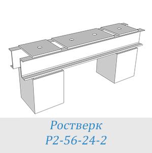 Ростверк Р2-56-24-2