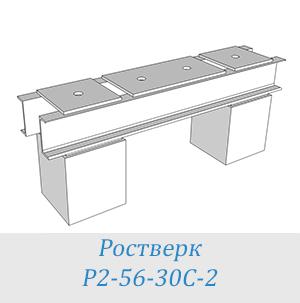 Ростверк Р2-56-30С-2