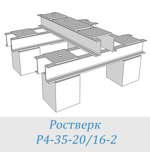Ростверк Р4-35-20/16-2